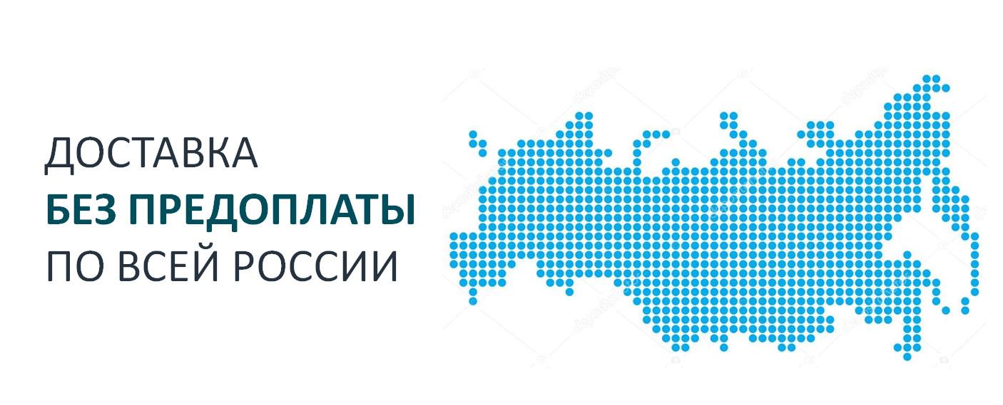 Доставка по всей России без предоплаты